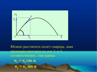 Можно рассчитать полет снаряда, зная проекции векторов на оси Х и У соответст