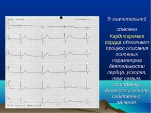В значительной степени Кардиограмма сердца облегчает процесс описания основны