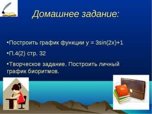 Домашнее задание: Построить график функции у = 3sin(2x)+1 П.4(2) стр. 32 Тво