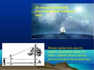 По звездам вычисляли местонахождение корабля в море. Можно вычислить высоту