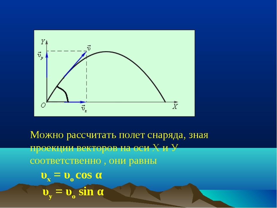 Можно рассчитать полет снаряда, зная проекции векторов на оси Х и У соответст...