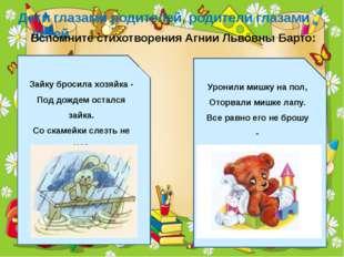 Дети глазами родителей, родители глазами детей Вспомните стихотворения Агнии