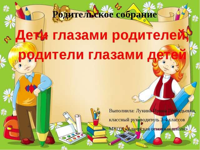 Родительское собрание Дети глазами родителей, родители глазами детей Выполнил...