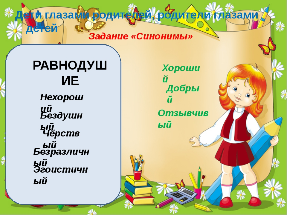 Дети глазами родителей, родители глазами детей Задание «Синонимы» РАВНОДУШИЕ...