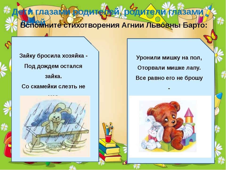 Дети глазами родителей, родители глазами детей Вспомните стихотворения Агнии...