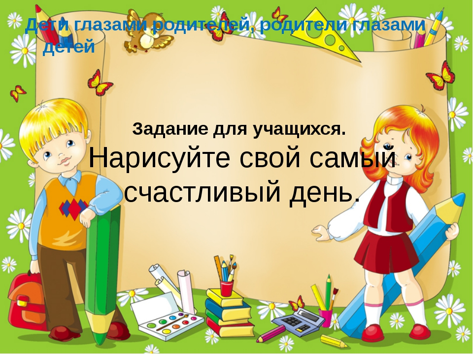 Дети глазами родителей, родители глазами детей Задание для учащихся. Нарисуйт...
