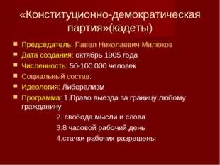 «Конституционно-демократическая партия»(кадеты) Председатель: Павел Николаеви