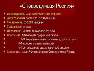 «Справедливая Росиия» Председатель: Сергей Михайлович Миронов Дата создания п