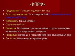 «КПРФ» Председатель: Геннадий Андреевич Зюганов Дата создания партии: 13-14 ф