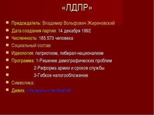 «ЛДПР» Председатель: Владимир Вольфович Жириновский Дата создания партии: 14