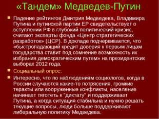 «Тандем» Медведев-Путин Падение рейтингов Дмитрия Медведева, Владимира Путина