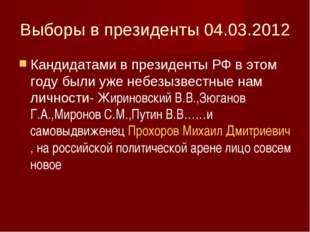 Выборы в президенты 04.03.2012 Кандидатами в президенты РФ в этом году были у