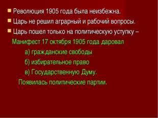 Революция 1905 года была неизбежна. Царь не решил аграрный и рабочий вопросы.