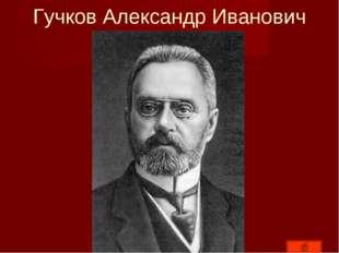 Гучков Александр Иванович