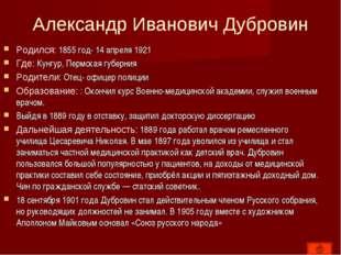 Александр Иванович Дубровин Родился: 1855 год- 14 апреля 1921 Где: Кунгур, Пе