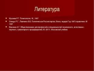 Литература Мухаева Р.Г. Политология,- М., 1997 Олещук Р.Г. ,Павленко В.Б. Пол