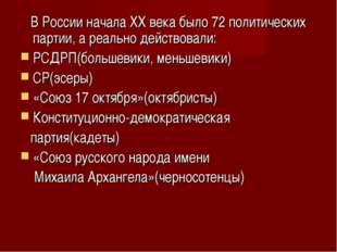 В России начала ХХ века было 72 политических партии, а реально действовали:
