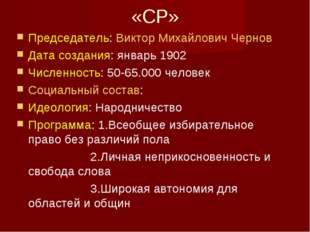 «СР» Председатель: Виктор Михайлович Чернов Дата создания: январь 1902 Числен
