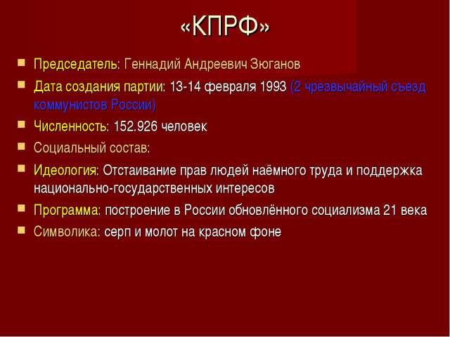 «КПРФ» Председатель: Геннадий Андреевич Зюганов Дата создания партии: 13-14 ф...
