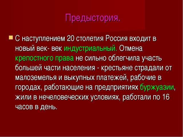 Предыстория. С наступлением 20 столетия Россия входит в новый век- век индус...
