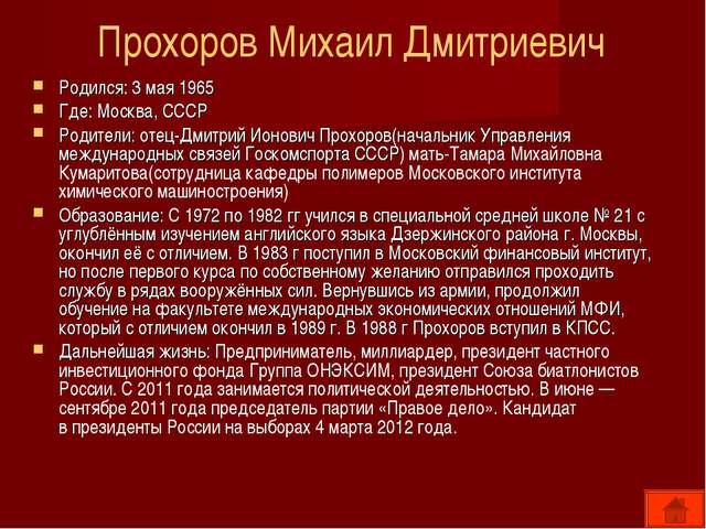 Прохоров Михаил Дмитриевич Родился: 3 мая 1965 Где: Москва, СССР Родители: от...