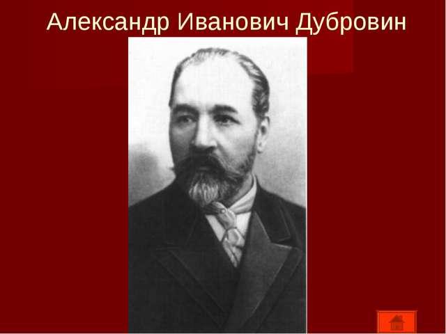 Александр Иванович Дубровин