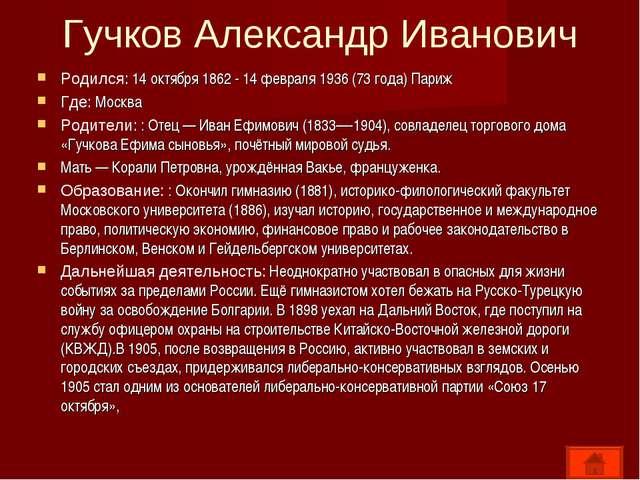 Гучков Александр Иванович Родился: 14 октября 1862 - 14 февраля 1936 (73 года...
