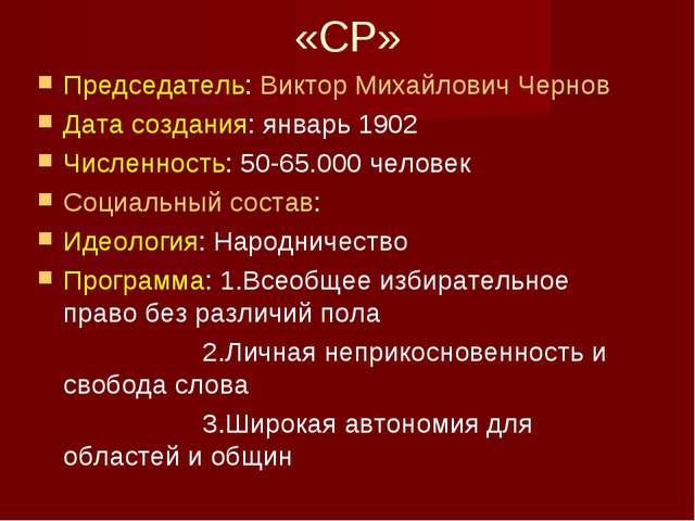 «СР» Председатель: Виктор Михайлович Чернов Дата создания: январь 1902 Числен...