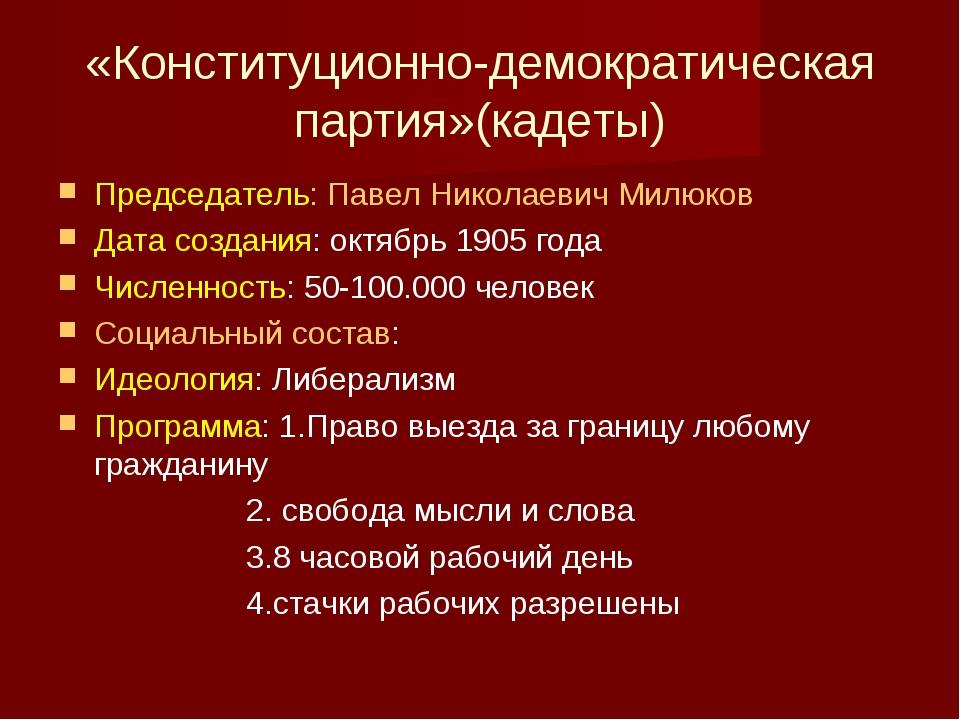 «Конституционно-демократическая партия»(кадеты) Председатель: Павел Николаеви...