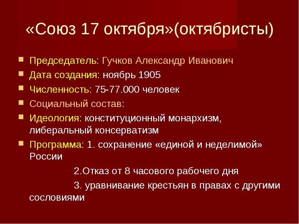 «Союз 17 октября»(октябристы) Председатель: Гучков Александр Иванович Дата со...