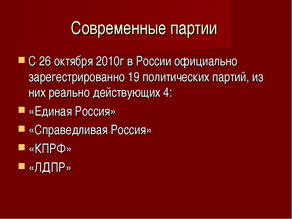 Современные партии С 26 октября 2010г в России официально зарегестрированно 1...