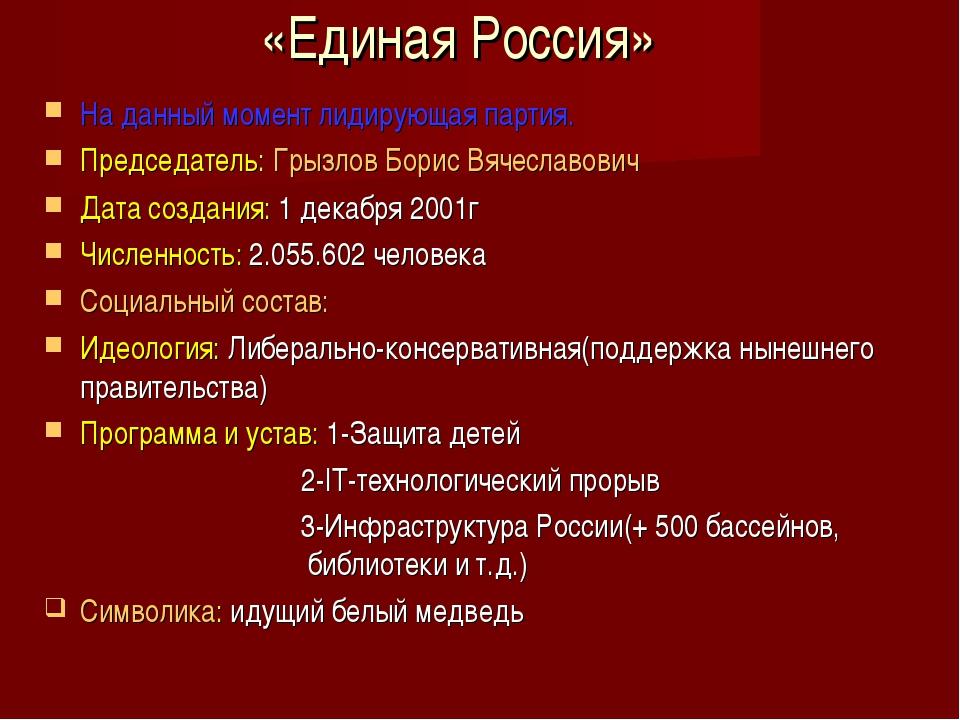 «Единая Россия» На данный момент лидирующая партия. Председатель: Грызлов Бор...