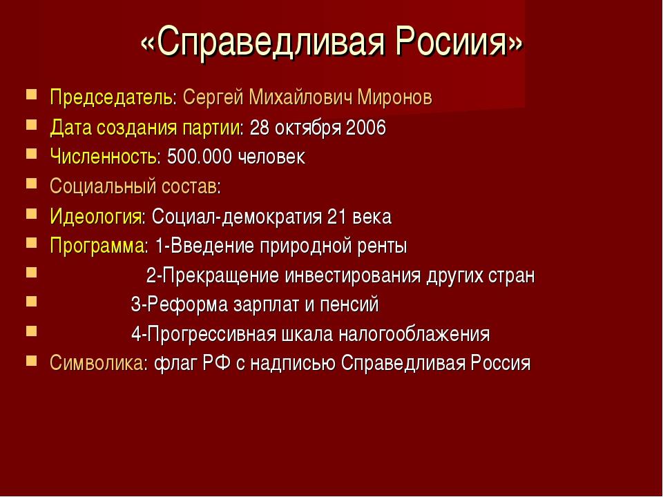 «Справедливая Росиия» Председатель: Сергей Михайлович Миронов Дата создания п...