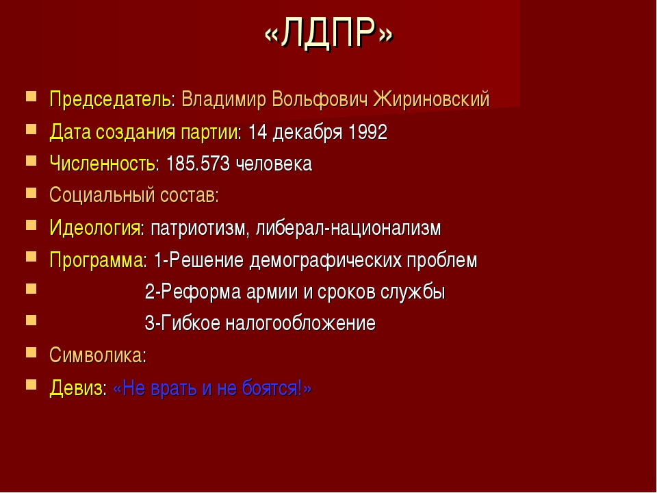 «ЛДПР» Председатель: Владимир Вольфович Жириновский Дата создания партии: 14...
