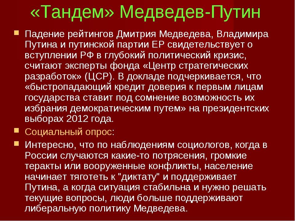 «Тандем» Медведев-Путин Падение рейтингов Дмитрия Медведева, Владимира Путина...
