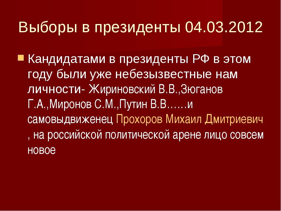 Выборы в президенты 04.03.2012 Кандидатами в президенты РФ в этом году были у...