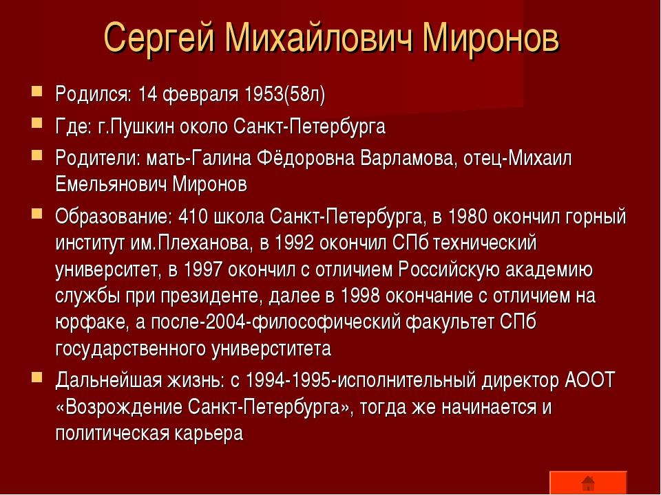 Сергей Михайлович Миронов Родился: 14 февраля 1953(58л) Где: г.Пушкин около С...