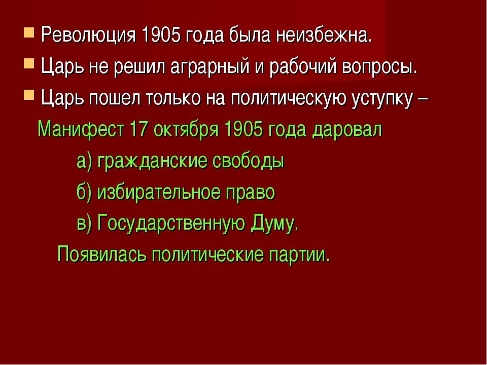 Революция 1905 года была неизбежна. Царь не решил аграрный и рабочий вопросы....