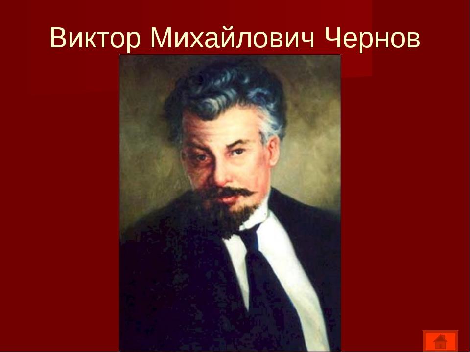 Виктор Михайлович Чернов