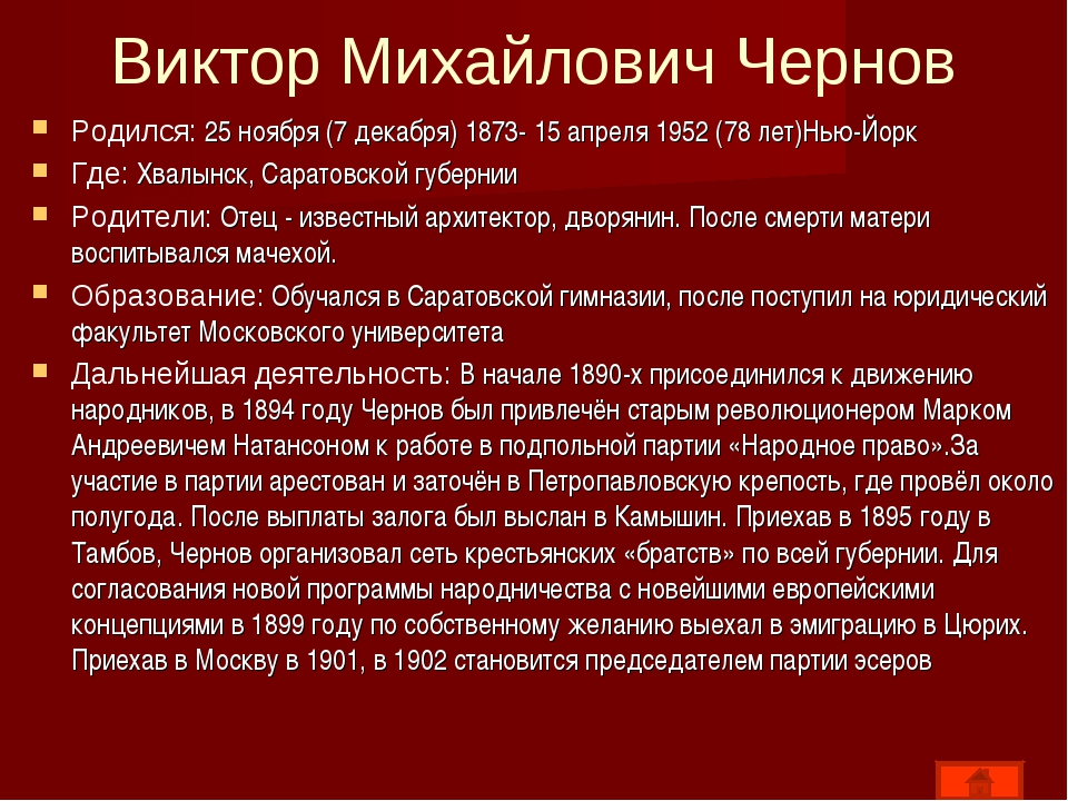 Виктор Михайлович Чернов Родился: 25 ноября (7 декабря) 1873- 15 апреля 1952...