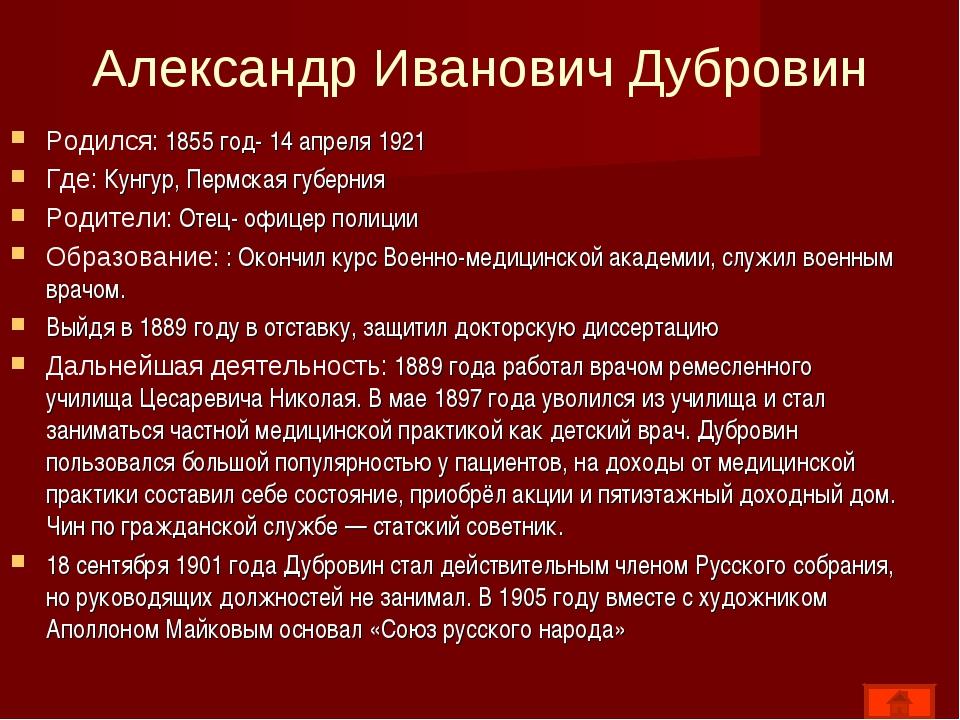 Александр Иванович Дубровин Родился: 1855 год- 14 апреля 1921 Где: Кунгур, Пе...