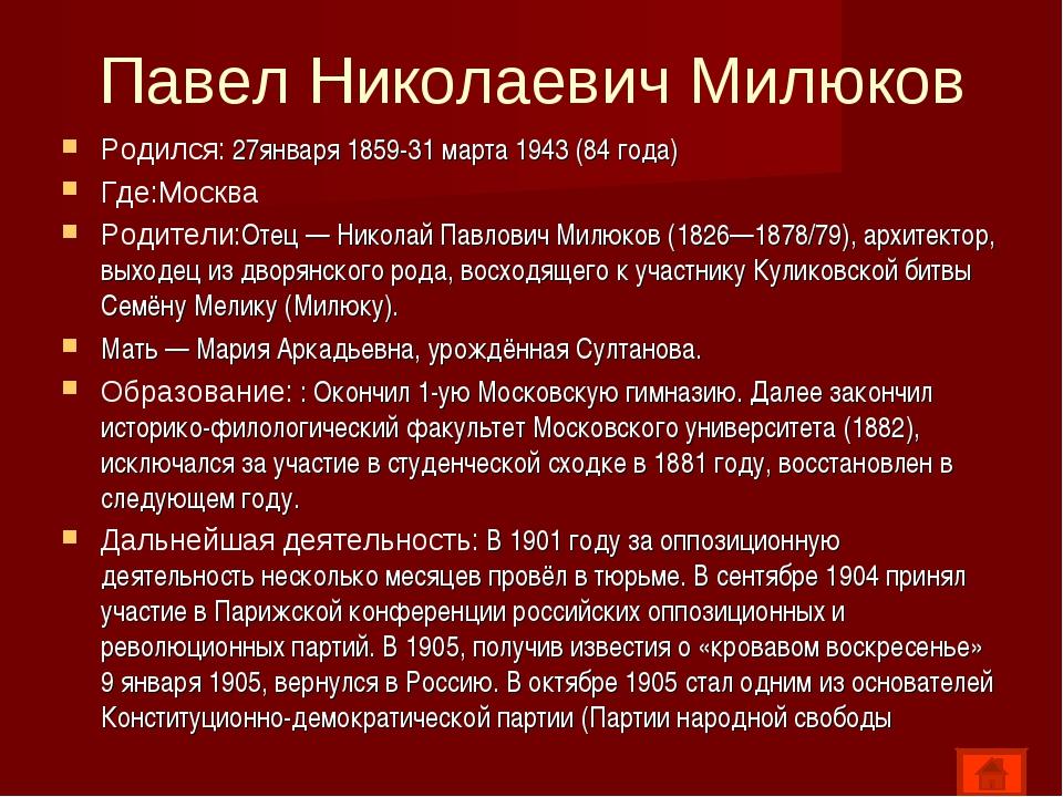 Павел Николаевич Милюков Родился: 27января 1859-31 марта 1943 (84 года) Где:М...