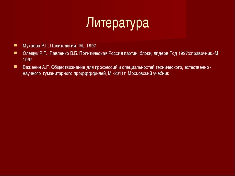 Литература Мухаева Р.Г. Политология,- М., 1997 Олещук Р.Г. ,Павленко В.Б. Пол...