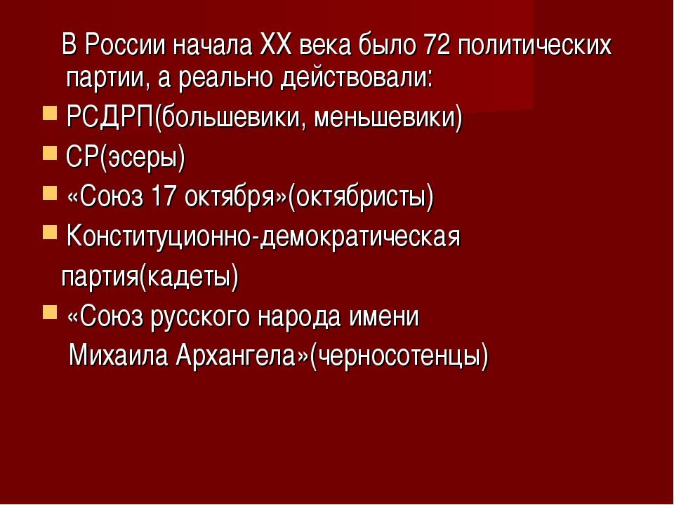 В России начала ХХ века было 72 политических партии, а реально действовали:...