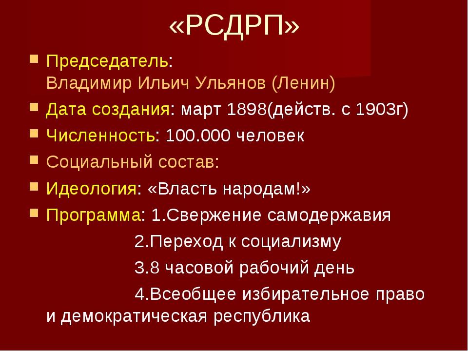 «РСДРП» Председатель: Владимир Ильич Ульянов (Ленин) Дата создания: март 1898...