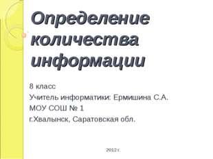 Определение количества информации 8 класс Учитель информатики: Ермишина С.А.