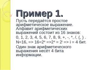 Пример 1. Пусть передаётся простое арифметическое выражение. Алфавит арифмети
