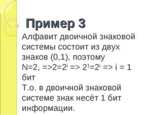 Пример 3 Алфавит двоичной знаковой системы состоит из двух знаков (0,1), поэт