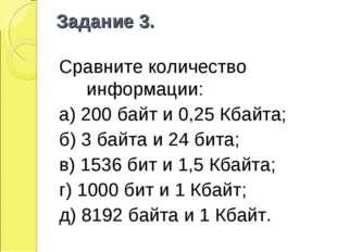 Задание 3. Сравните количество информации: а) 200 байт и 0,25 Кбайта; б) 3 ба