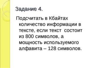 Задание 4. Подсчитать в Кбайтах количество информации в тексте, если текст со